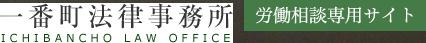 一番町法律事務所 労働相談専用サイト